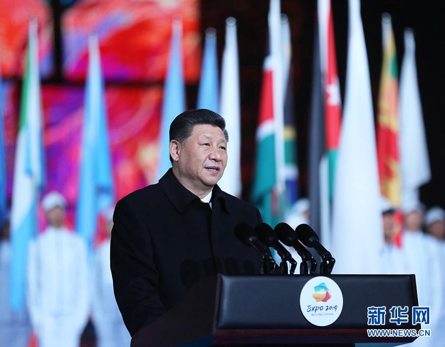 习近平出席2019年中国北京世界园艺博览会开幕式并发表重要讲话.jpg