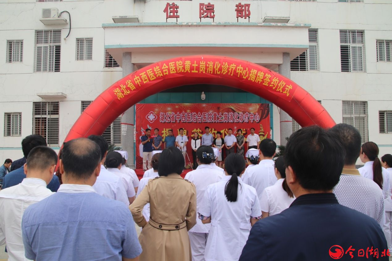 """""""湖北省中西醫結合醫院黃土崗消化診療中心""""把為民服務的深根深扎在農村.jpg"""