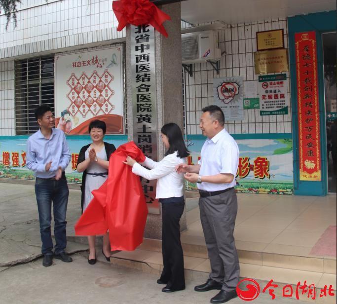 """""""湖北省中西醫結合醫院黃土崗消化診療中心""""把為民服務的深根深扎在農村2.jpg"""