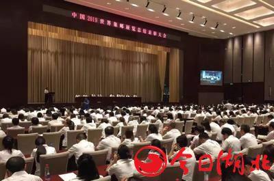 中國2019世界集郵展覽總結表彰大會·In漢舉行.jpg