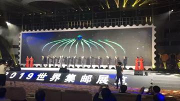 中國2019世界集郵展覽總結表彰大會·In漢舉行4.jpg