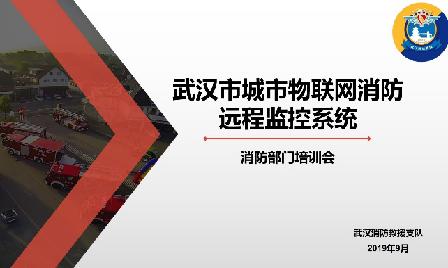 """武汉市智慧消防上线     用大数据来""""驯服""""火灾–今日湖北网"""