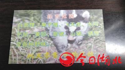 弘記農副產品店店主派發名片注明出售野生動物種類。
