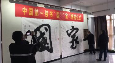 """中国第一榜书书法家张切易助力战""""疫""""守卫""""国""""""""家"""""""