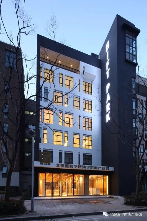 深化产教融合 北京服装学院海宁时尚产业园致力打造时尚产业智力型服务平台