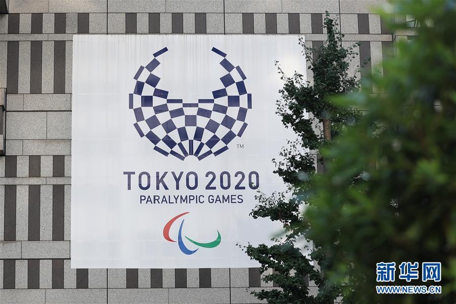 (體育)(7)東京殘奧會賽程公布 開閉幕式暫無與奧運會合并計劃