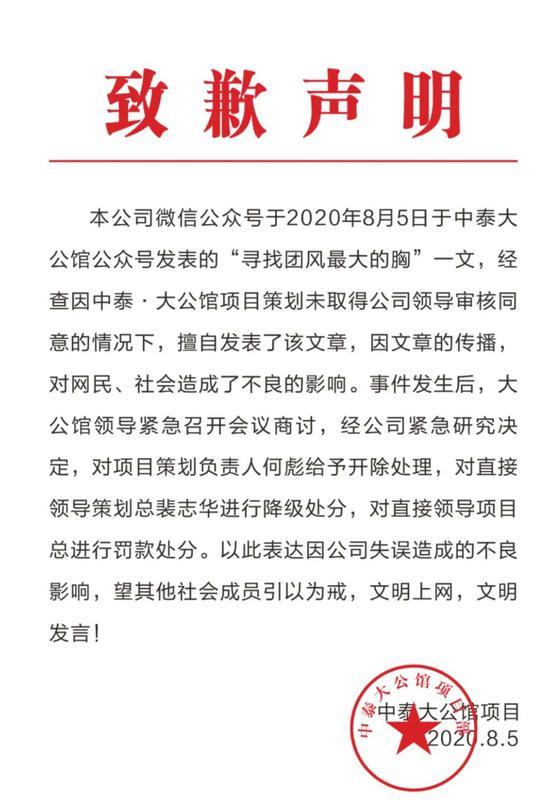 """微信公眾號""""中泰大公館""""8月6日發布的致歉聲明。"""