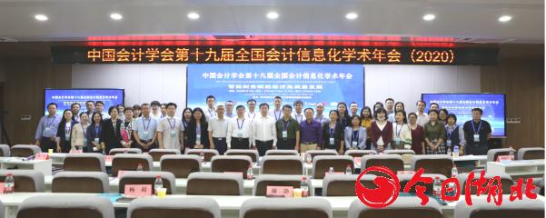 中国会计学会第十九届全国会计信