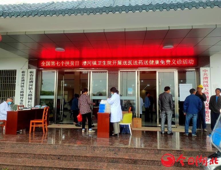 蕲春县漕河镇卫生院积极开展扶贫日活动–今日湖北网