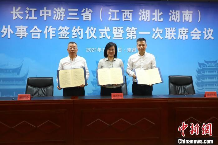 长江中游赣鄂湘三省签署外事合作备忘录