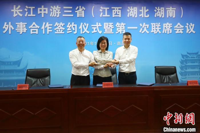 图为江西、湖北、湖南三省外办主任在签署备忘录签署后合影。 刘占昆 摄